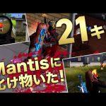 【荒野行動】Mantisに化け物いた!21キル無双(芝刈り機〆夢幻)