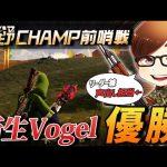 【荒野行動】新生Vogelが前哨戦で見事勝利!!俺は声出し担当をしてました(ふぇいたん)