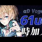 【荒野行動】Vogelに最強の新メンバー61ueが加入することになりました。(ふぇいたん)