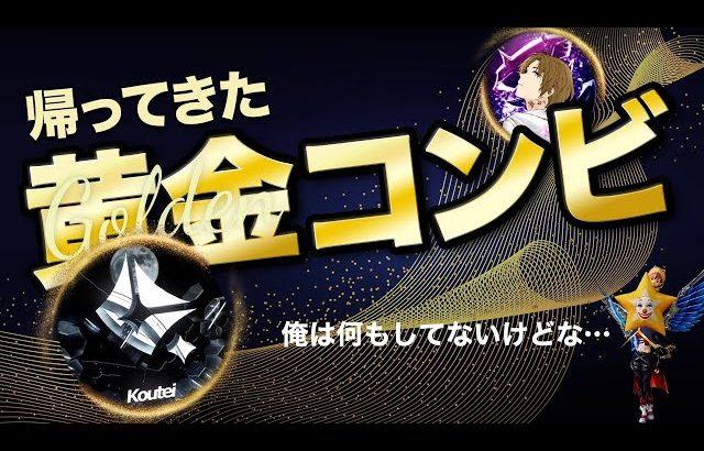 【荒野行動】皇帝&夢幻!帰ってきた黄金コンビ!(芝刈り機〆夢幻)