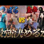 【荒野行動】頂上決戦 皇帝 vs ぼる(超無課金/αD代表)