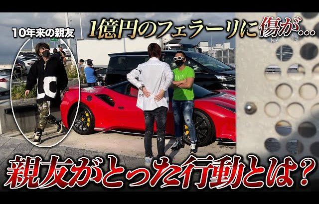 1億円超えのフェラーリ傷つけた。中学時代からの相棒は助けてくれるのか(超無課金/αD代表)