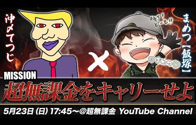 【荒野行動】現界隈デュオ最強猛者2人だとゲリラ全勝出来る説〜!(超無課金/αD代表)