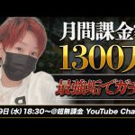 星野さん結婚したから泣きながら40万円分ガチャ回す【リネ2m】(超無課金/αD代表)