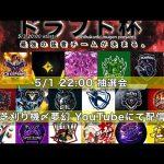 【荒野行動】5/3日ドラフト杯!メンバーを決めるドラフト!(芝刈り機〆夢幻)