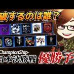 【荒野行動】優勝するのはどのチーム!?ChampionShip西日本決定戦の順位予想をしてみた!!(ふぇいたん)
