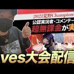 【荒野行動】チャンピオンシップ前日のαDAvesに突撃(超無課金/αD代表)