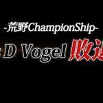 【荒野行動】αDVogel、ChampionShip敗退しました。(ふぇいたん)