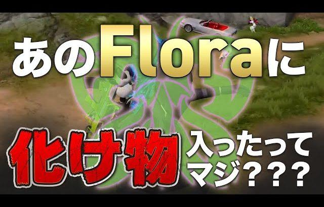 【荒野行動】あのFloraに化け物入ったってまじ?(芝刈り機〆夢幻)