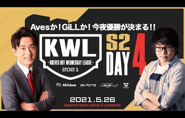 【荒野行動】真KWL 5月度 優勝決定戦【1位GiLL 2位Aves 3位祝祭 4位Core】実況:Bocky&柴田(超無課金/αD代表)