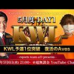 【荒野行動】真KWL 5月度 DAY 1 猛者集結《実況》骨・柴田(超無課金/αD代表)