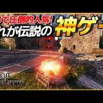 世界で大人気の神ゲーをプレイする。【WoT/World of Tanks】(ふぇいたん)