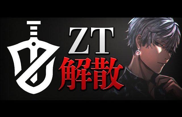 【荒野行動】ZT解散。元所属Aegisに全部聞いたで。(超無課金/αD代表)