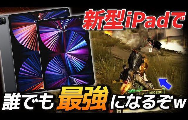 【荒野行動】最強の新端末、新型iPad11インチがマジで最強すぎたwww(ふぇいたん)