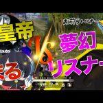 【荒野行動】皇帝&まるコンビと夢幻リスナーがガチ勝負!!(芝刈り機〆夢幻)