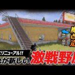 【荒野行動】激戦野原が大型リニューアル!!先行アップデートに招待されたから最速で体験をしてきたwww(ふぇいたん)