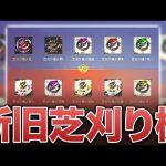 【荒野行動】現芝メンvs旧芝メンで戦おうや(芝刈り機〆危!)