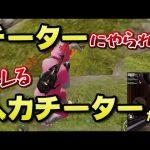 【荒野行動】チーターvs人力チーター(視点あり)(芝刈り機〆夢幻)