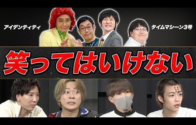 プロのお笑い芸人vs αD素人集団【笑ってはいけない】(超無課金/αD代表)