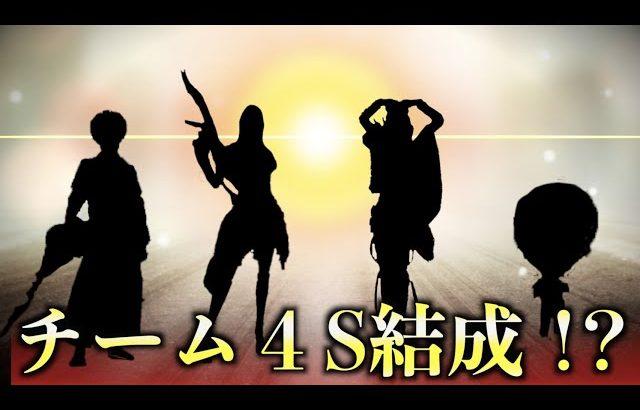 【荒野行動】ついにチーム結成!?!?4スターズ待望の始動開始!?(Maro)