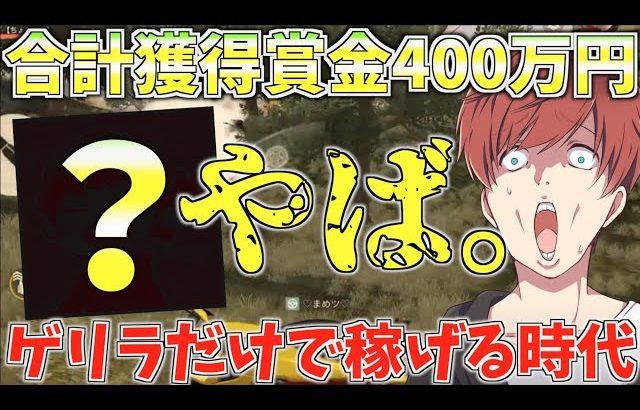 【荒野行動】合計獲得賞金額400万円!?ゲームでバイト以上に稼げる時代が来てる件について、、、(Maro)