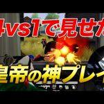【荒野行動】ラスト4vs1で皇帝が見せた神プレイ!!(芝刈り機〆夢幻)