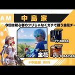 【荒野ALL STAR CUP】【荒野行動】(金花【きんばな】)
