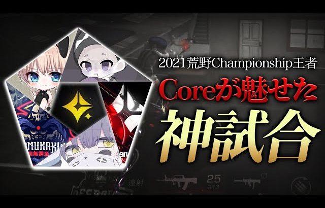 Coreでクイン初優勝。本当に神。【荒野行動】(超無課金/αD代表)