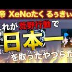 【荒野行動】Core皇帝、XeNoたく、Vogelるぅきぃ!これが荒野行動で日本一を取ったやつらだ!(芝刈り機〆夢幻)