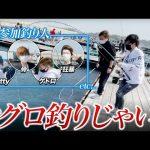 【マグロ釣り】αDメンバー連れて鬼の合宿(超無課金/αD代表)