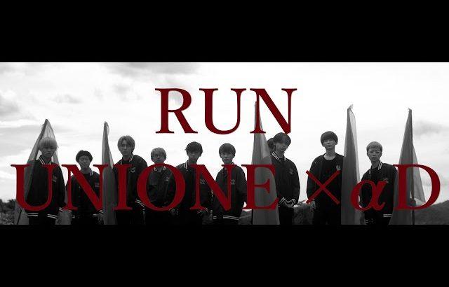 【αD初MV】UNIONE(ユニオネ) 『RUN feat.超無課金』Collaboration Video(超無課金/αD代表)