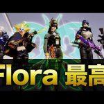 【荒野行動】Floraって最高だよなwwww(芝刈り機〆夢幻)