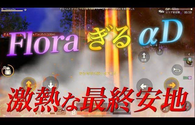【荒野行動】Flora αD ぎる  最終安置で激熱の試合!!(芝刈り機〆夢幻)