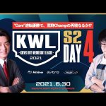 【荒野行動】真KWL 6月度 優勝決定戦【1位:Nova 2位:Core 最終決戦】実況:Bocky&柴田(超無課金/αD代表)