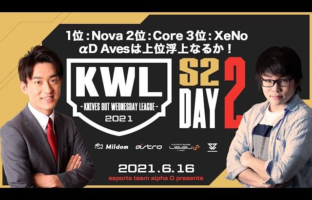 【荒野行動】真KWL 6月度 DAY2【1位:Nova! 2位:Core & 3位:XeNo が猛追!】実況:Bocky&柴田(超無課金/αD代表)