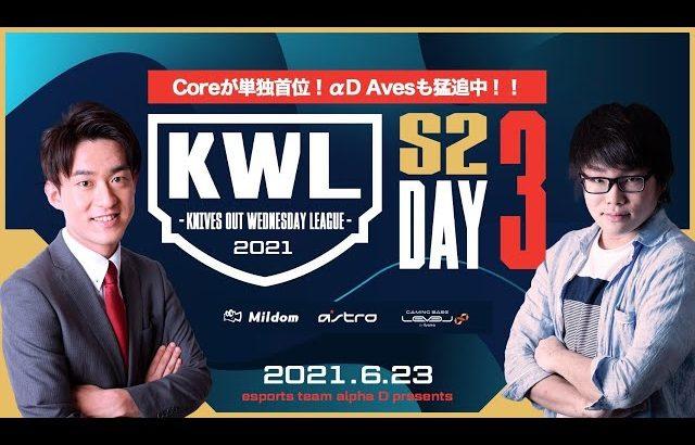 【荒野行動】真KWL 6月度 DAY3【1位:Core!αD Aves 順位爆上げ!】実況:Bocky&柴田(超無課金/αD代表)