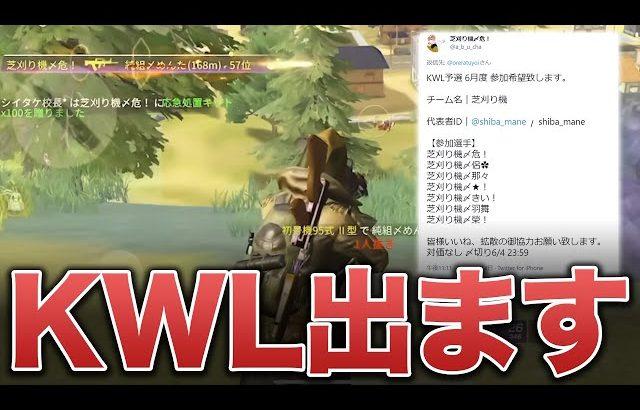 【荒野行動】KWL出ます!!!(芝刈り機〆危!)