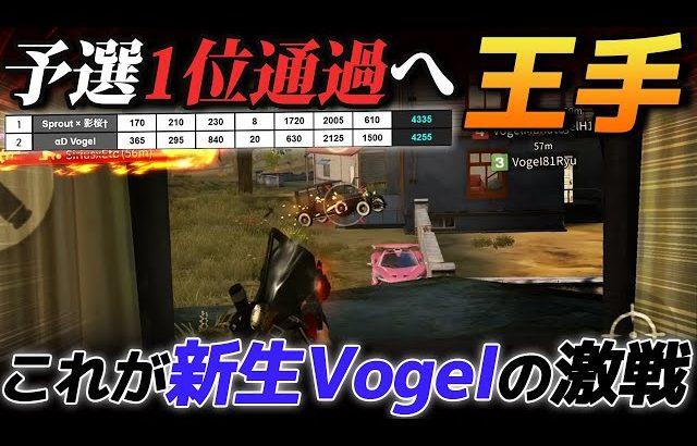 【荒野行動】KWL予選1位通過まで王手!!DAY3のラスト1戦で魅せた新生Vogelの激戦をご覧ください(ふぇいたん)