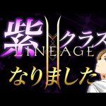 【Lineage2M】 6月最後の課金!伝説クラスになりました!!【리니지2M】【天堂2M】(芝刈り機〆夢幻)
