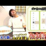 【荒野行動・実写】MAX20万円課金!?間違えた問題×1万円の漢字テストをしたら課金額がえぐすぎたwww(Maro)