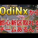 【荒野行動】OdiNxから都心新区取れるチームあるん?(芝刈り機〆夢幻)