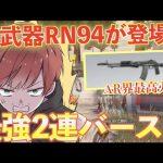 【荒野行動】荒野界が揺らぐ!?新武器RN94の火力が異次元過ぎるwww(Maro)