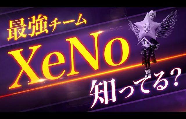 【荒野行動】XeNoって最強チーム知ってる?(芝刈り機〆夢幻)