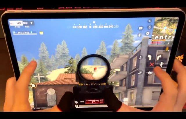 【荒野行動】新型iPad色んな意味でヤベェ(Maro)