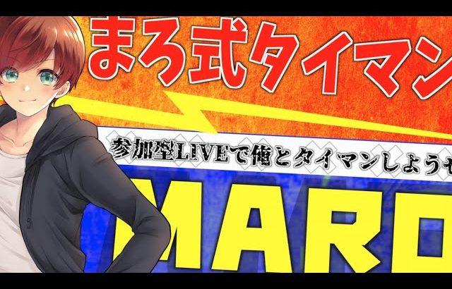 【荒野行動】マロ式タイマン、マンション戦自信ある人かかってこい【参加型】(Maro)