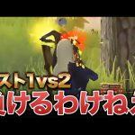 【荒野行動】ラスト1v2負けるわけないよなぁ?(芝刈り機〆危!)
