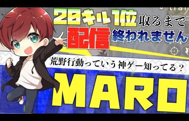 【荒野行動】20キル目指す配信←飽きたらバイオハザードかも(Maro)