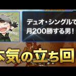 【荒野行動】デュオ、シングルで月200勝する男の本気の立ち回り!!(芝刈り機〆夢幻)