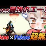 【荒野行動】祝祭から生まれたAvesのエース『Takoo』と初コラボ!!Takoo×Fekooが最強すぎて無双したったwww(ふぇいたん)