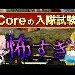 【荒野行動】Coreの入隊試験うけたら怖すぎて漏らしました(芝刈り機〆夢幻)
